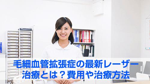 赤ら顔・毛細血管拡張症の原因と解決!