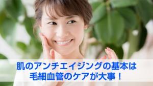 肌の老化・肌のシミシワは毛細血管で治る